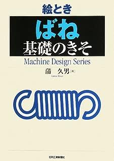 絵とき「ばね」基礎のきそ (Machine Design Series)