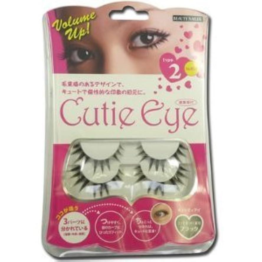 することになっている肩をすくめる専門化する【つけまつげ】 キューティアイ (Cutie Eye) CEY-2 エレガント