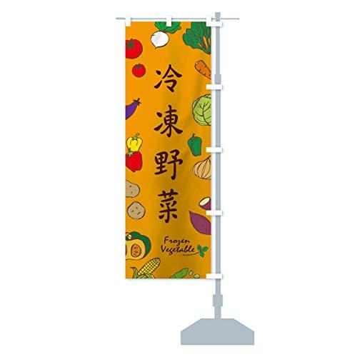 冷凍野菜 のぼり旗 チチ選べます(レギュラー60x180cm 右チチ)