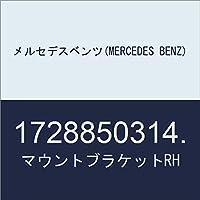 メルセデスベンツ(MERCEDES BENZ) マウントブラケットRH 1728850314.