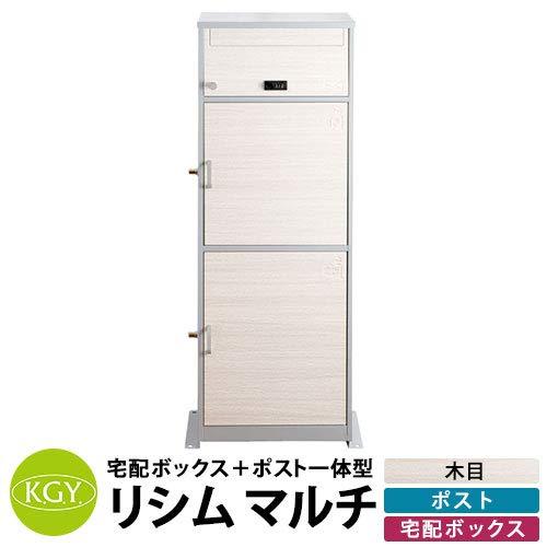 KGY工業 リシムマルチ スタンドポスト&宅配ボックス2段 宅配ポスト THB-3115 木目