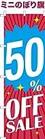 卓上ミニのぼり旗 「50%OFF SALE」 短納期 既製品 13cm×39cm ミニのぼり