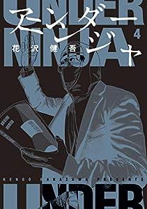 アンダーニンジャ(4) (ヤングマガジンコミックス)