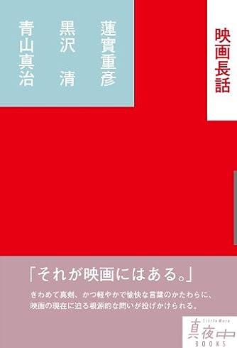 映画長話 (真夜中BOOKS)