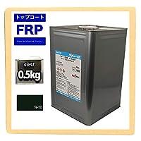 FRPトップコート(ゲルコート/インパラフィン)オルソ系/黒/ブラック 0.5kg / FRP樹脂/補修