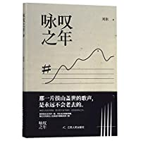 The Year of Chant (Chinese Edition)