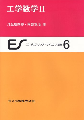 工学数学II (エンジニアリング・サイエンス講座 6)の詳細を見る