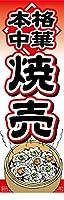 『60cm×180cm(ほつれ防止加工)』お店やイベントに! のぼり のぼり旗 本格中華 焼売