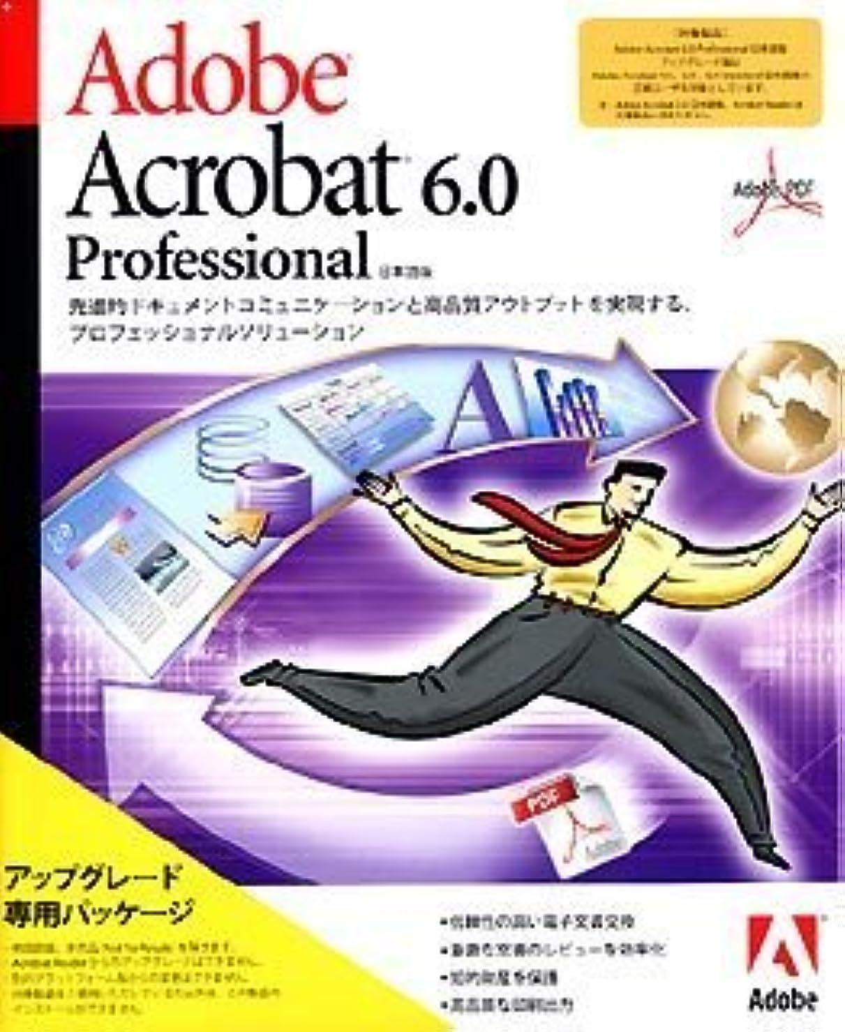 祖先驚かすカーテンAcrobat 6.0 Professional Upgrade 日本語版 (Mac)