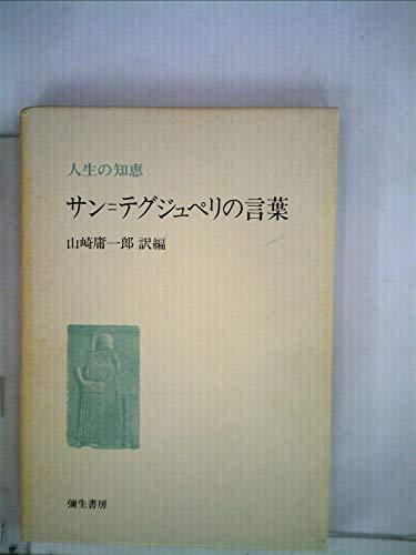 サン=テグジュペリの言葉 (1973年) (人生の知恵〈16〉)