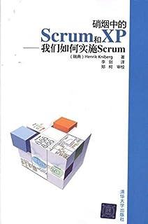 硝烟中的Scrum和XP——我们如何实施Scrum