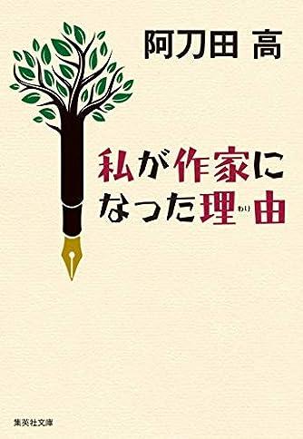 私が作家になった理由 (集英社文庫)