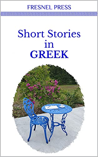 Short stories in GREEK (English Edition)