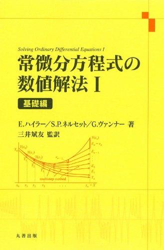 常微分方程式の数値解法 I