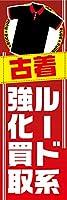 『60cm×180cm(ほつれ防止加工)』お店やイベントに! のぼり のぼり旗 古着 ルード系 強化買取(赤色)