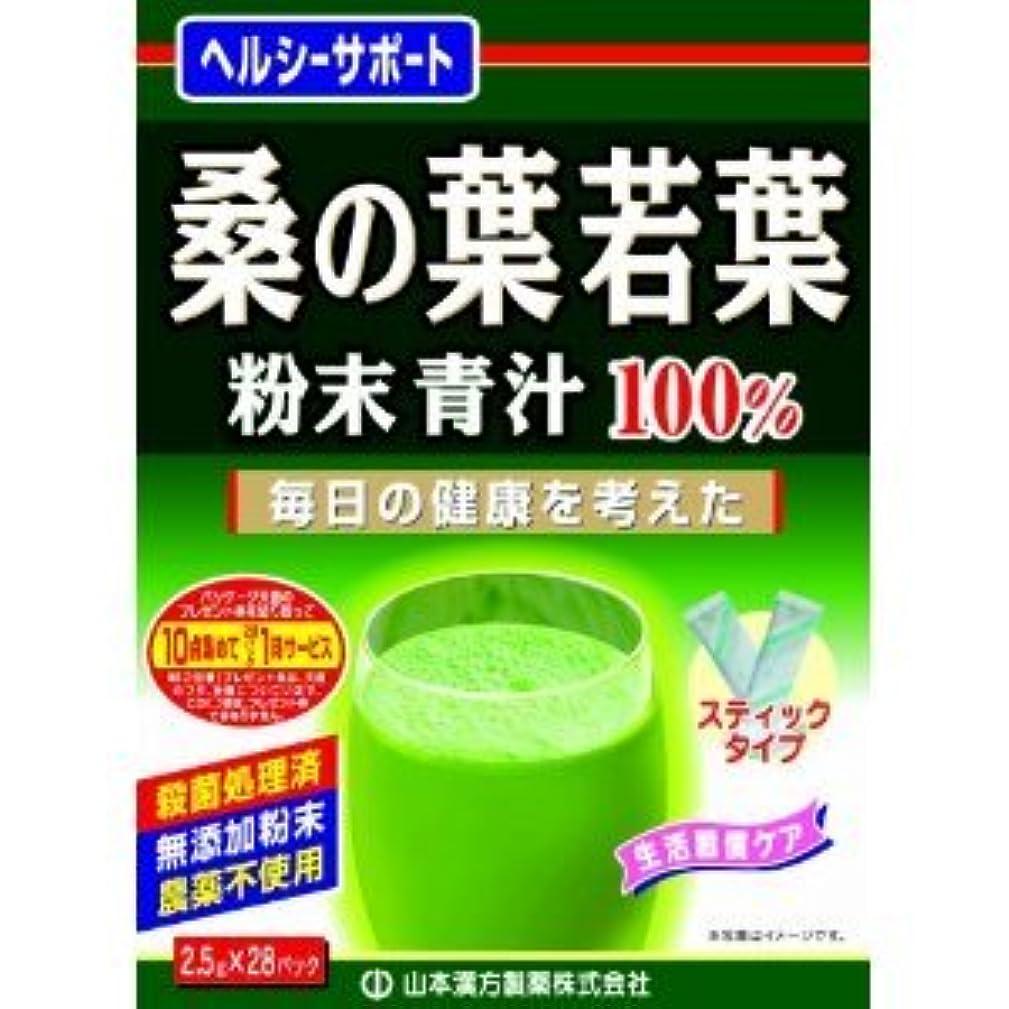 ガード立証する強化【山本漢方製薬】桑の葉粉末 スティックタイプ 2.5×28包 ×3個セット