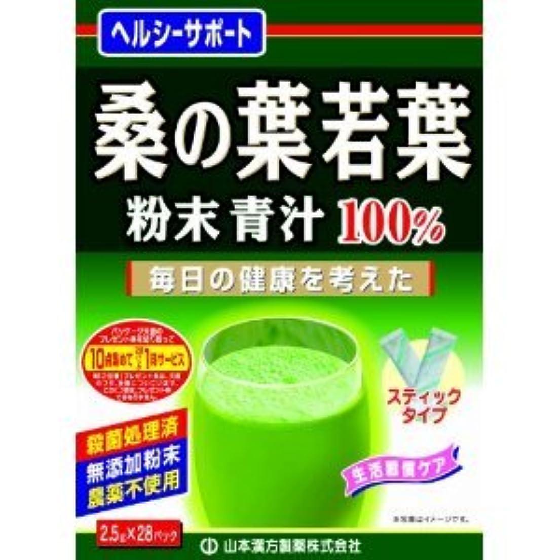 人口感情の【山本漢方製薬】桑の葉粉末 スティックタイプ 2.5×28包 ×3個セット