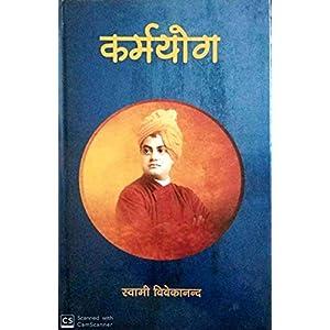 Karma Yoga : Swami Vivekanand