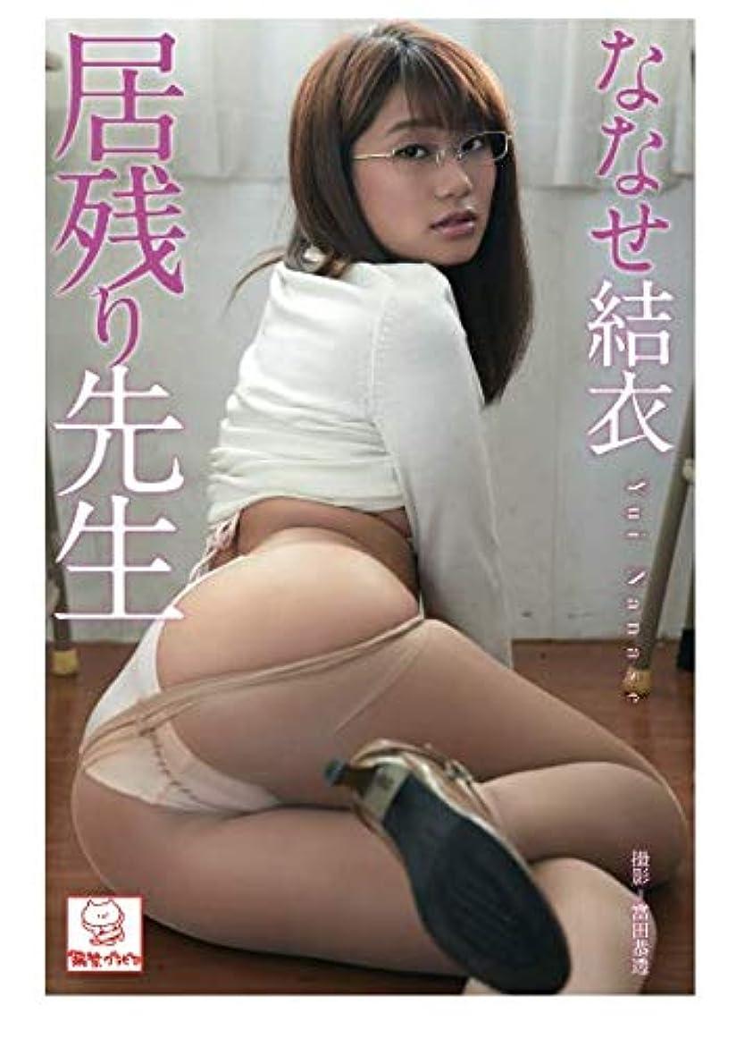 艦隊市民ハイライト居残り先生 ななせ結衣 (解禁グラビア写真集)