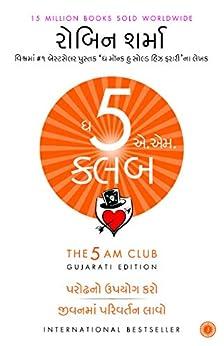 The 5 AM Club (Gujarati) (Gujarati Edition) by [Robin Sharma]