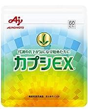 味の素 カプシEX 代謝アップ サプリメント (60粒入り / 約30日分) 基礎代謝向上 健康 サプリ 健康食品/カプシノイド/カルニチン (機能性表示食品)