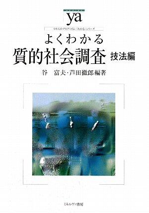 よくわかる質的社会調査 技法編 (やわらかアカデミズム・わかるシリーズ)