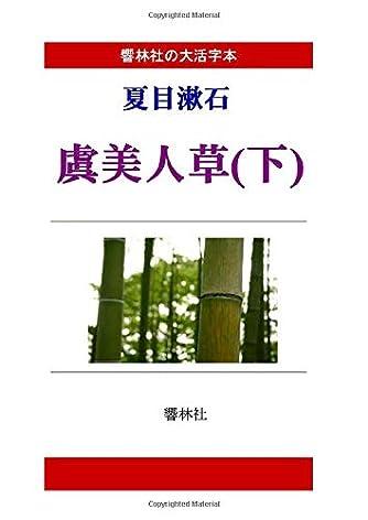 【大活字本】夏目漱石「虞美人草(下)」(響林社の大活字本シリーズ)