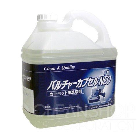カーペット用洗剤バルチャーカプセルNEO(5リットル3本セット)