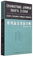 常用金文书法字典