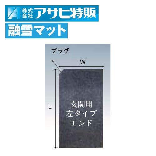 アサヒ特販(Asahi Tokuhan) 融雪マット 玄関用 エンド(端末) 左 W850×L1000×t17mm AMH-E85100