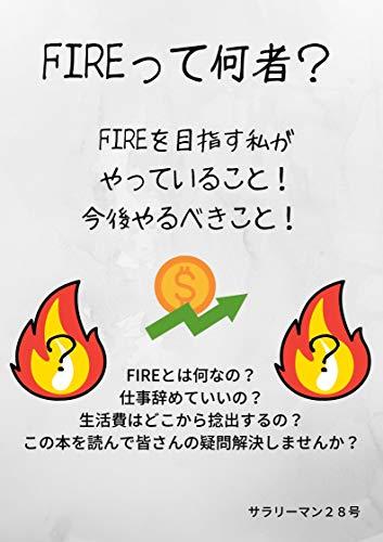 FIREって何者?: FIREを目指す私がやっていること。今後やるべきこと。