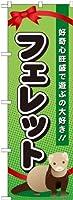 のぼり フェレット GNB-622 [並行輸入品]