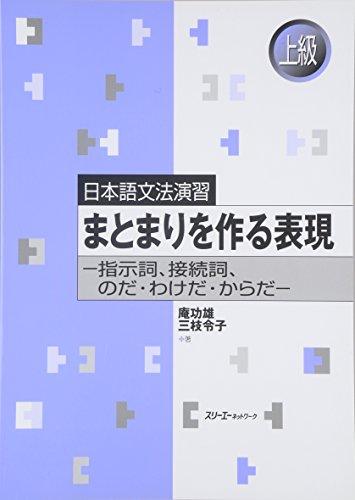 日本語文法演習 まとまりを作る表現―指示詞、接続詞、のだ・わけだ・からだ