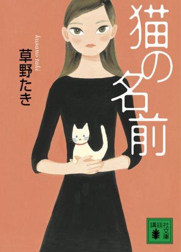 猫の名前 (講談社文庫)