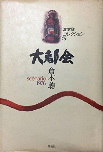倉本聰コレクション〈19〉大都会―scenario1976の詳細を見る