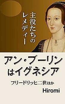 [Hiromi]のアン・ブーリンはイグネシア: 主役たちのレメディー (あざらし出版)