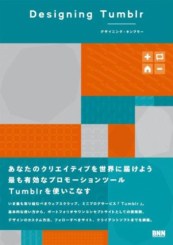 Designing Tumblr デザイニング・タンブラー