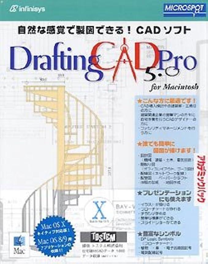 分類奴隷電化するDraftingCAD 5.0 Pro Mac OS X アカデミックパック(Macintosh版)