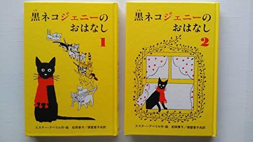 黒ネコジェニーのおはなし〈1・2〉 (1982年)の詳細を見る