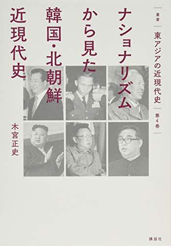叢書 東アジアの近現代史 第4巻 ナショナリズムから見た韓国・北朝鮮近現代史 (叢書東アジアの近現代史)の詳細を見る