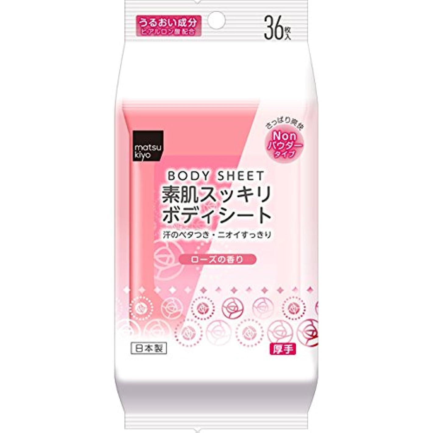 不透明な暗黙熱matsukiyo 素肌スッキリボディシート ローズの香り 36枚