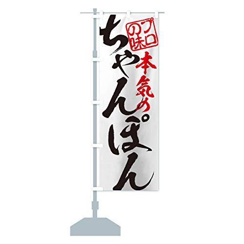 ちゃんぽん のぼり旗 サイズ選べます(スリム45x180cm 左チチ)