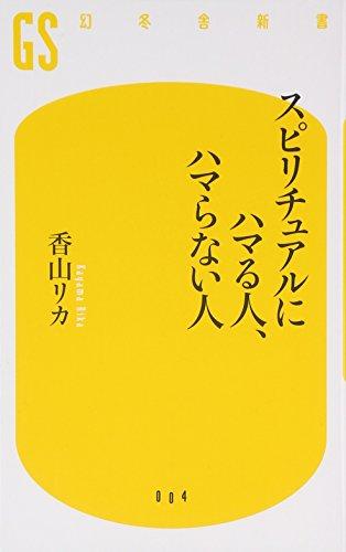スピリチュアルにハマる人、ハマらない人 (幻冬舎新書)