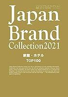 Japan Brand Collection 2021 旅館・ホテル TOP100 (メディアパルムック)