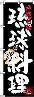のぼり旗 琉球料理 沖縄名物 SNB-3599 (受注生産)