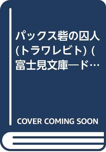パックス砦の囚人(トラワレビト) (富士見文庫―ドラゴンブック)