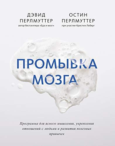 Промывка мозга: Программа для ясного мышления, укрепления отношений слюдьми иразвития полезных привычек (Russian Edition)