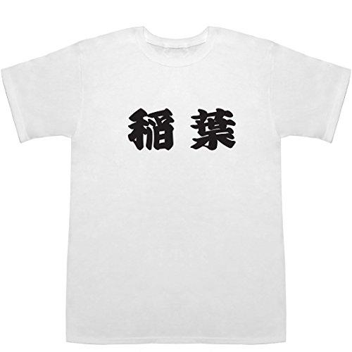 稲葉 T-shirts ホワイト XS【稲葉浩志】【稲葉稔】