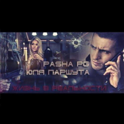 Юлия Паршута & Pashapg