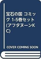 宝石の国 コミック 1-5巻セット (アフタヌーンKC)